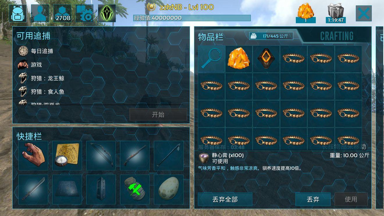 方舟生存进化手机版地址下载官网下载游戏正式版图2:
