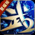武林霸业H5游戏官方版下载地址