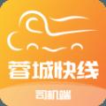 蓉城快线司机端app