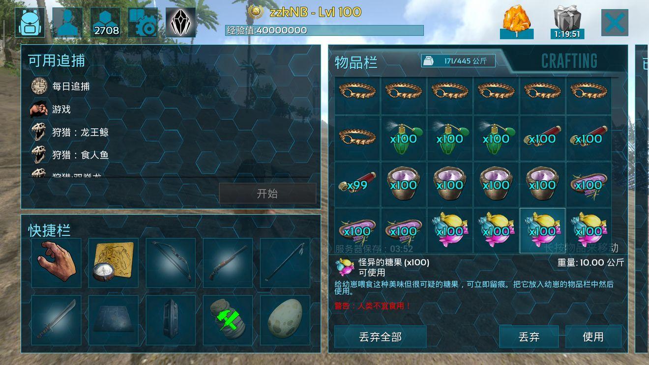 方舟生存进化手机版武器模组大全完整版安装包下载图1: