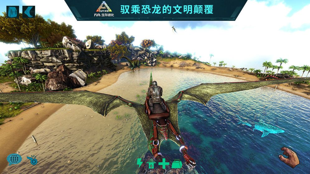 手机版方舟生存进化下载正版游戏安装地址(ark survival evolved)图3: