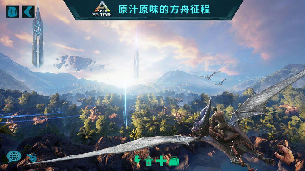 手机版方舟生存进化下载正版游戏安装地址(ark survival evolved)图4:
