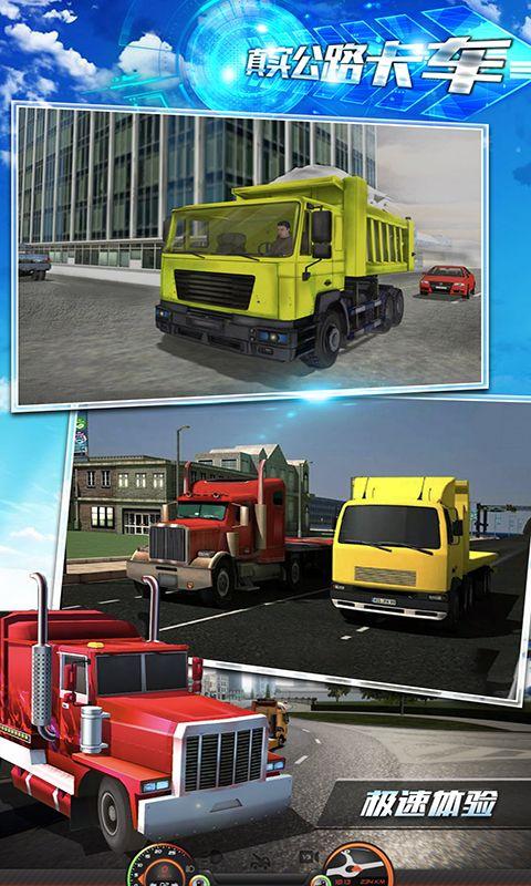 真实公路卡车无限金币中文破解版下载图2: