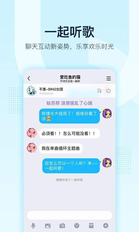 手机QQ最新听歌内测版下载图片1