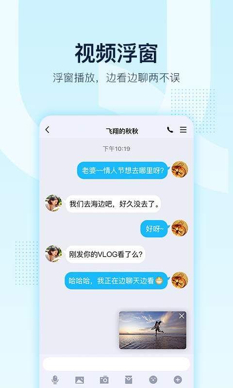 手机QQ最新听歌内测版下载图1: