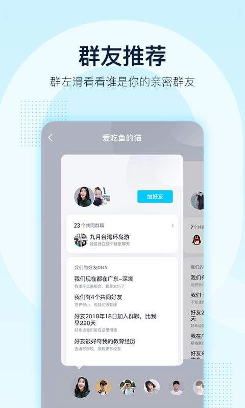 手机QQ最新听歌内测版下载图3: