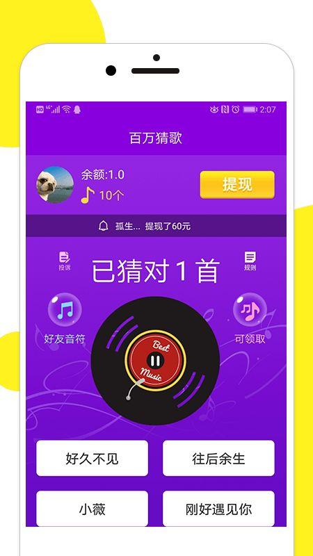 百万猜歌赚钱APP手机版下载图1: