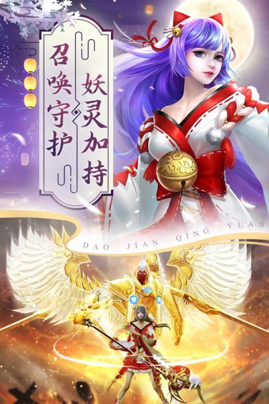 刀剑情缘仙豆手游官方安卓版下载图3: