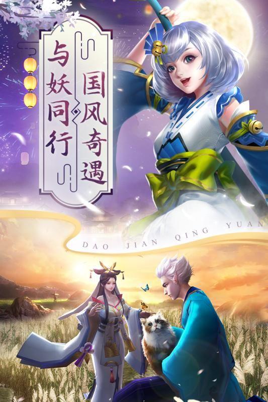 刀剑情缘仙豆手游官方安卓版下载图1: