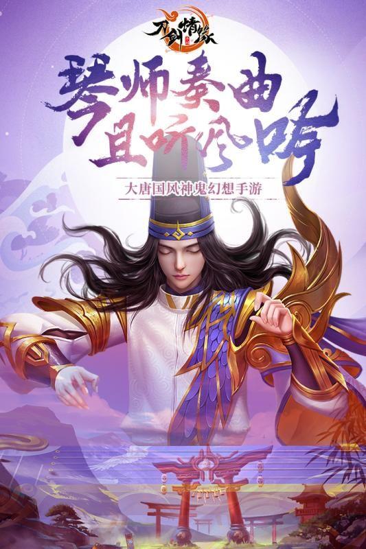 刀剑情缘仙豆手游官方安卓版下载图4: