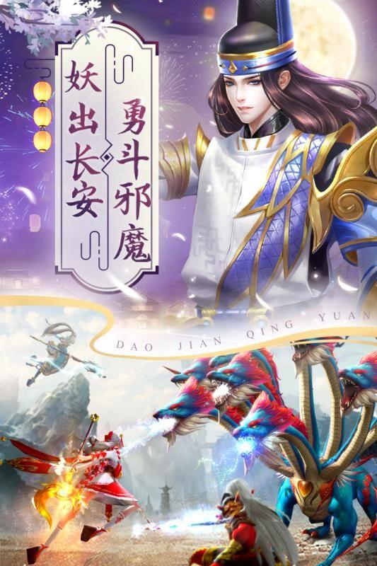 刀剑情缘仙豆手游官方安卓版下载图2: