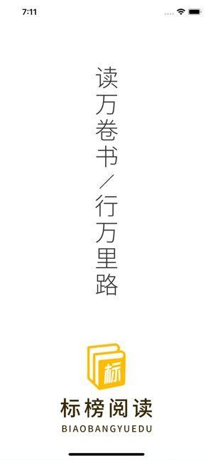 标榜阅读小说APP官方免费版下载图3: