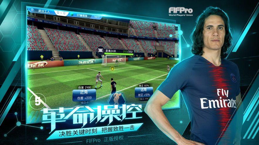 决胜足球手游官网版下载最新正式版图1:
