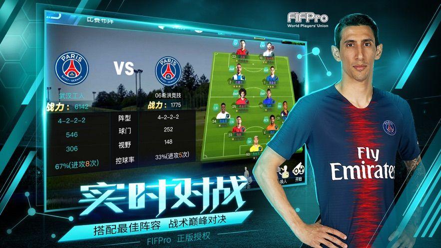 决胜足球手游官网版下载最新正式版图4: