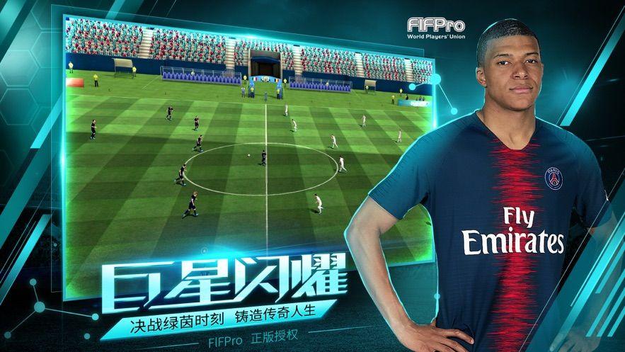 决胜足球手游官网版下载最新正式版图2: