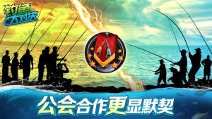 钓鱼大对决2019无限金币图1