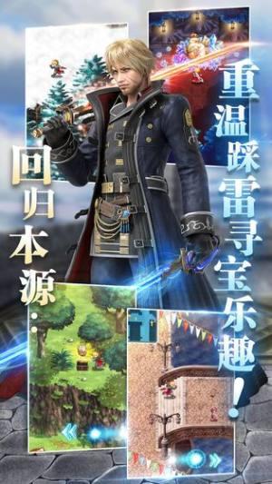 最终幻想勇气启示录幻影战争官方版图3