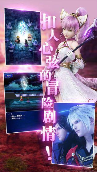 最终幻想勇气启示录幻影战争手游官方网站下载安卓版图片1