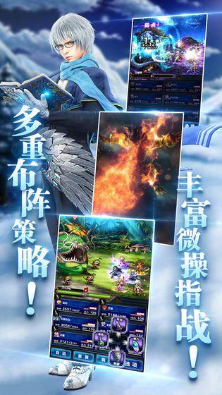 最终幻想勇气启示录幻影战争手游官方网站下载安卓版图片2