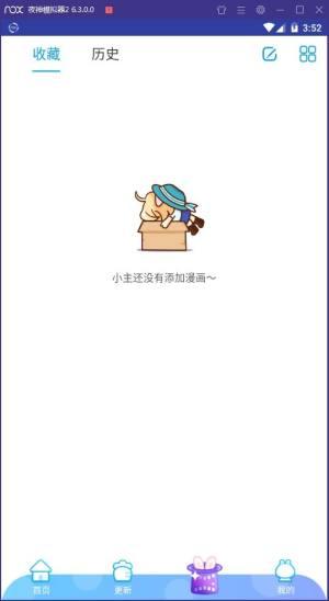 纵横漫画APP图4