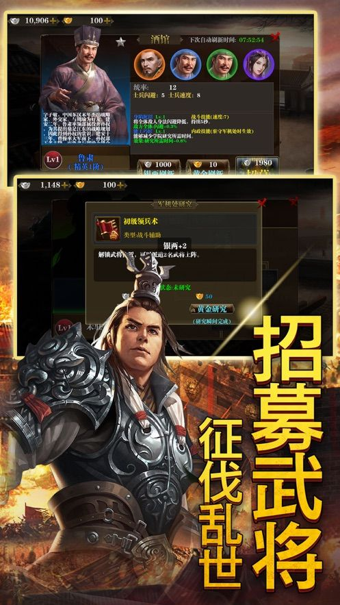 全战霸业手游官方网站下载正式版图2: