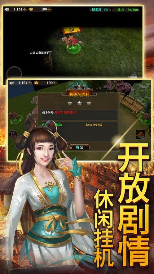 全战霸业手游官方网站下载正式版图4: