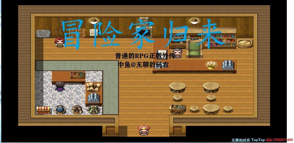 冒险家归来游戏无限金币内购下载图4: