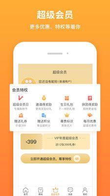 北京e生活APP官方手机版下载图3: