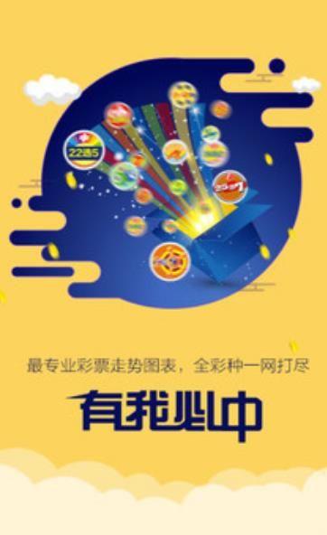 2019今晚开奖现场结果开奖app官方版下载图片1