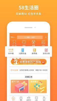 北京e生活APP官方手机版下载图1: