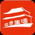 北京e生活APP