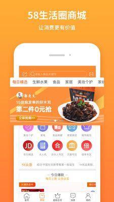 北京e生活APP官方手机版下载图2: