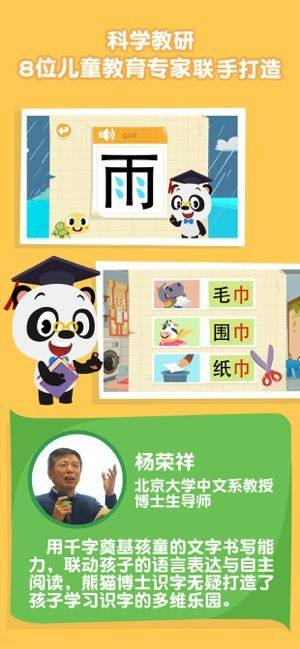 熊猫博士识字完整版图1