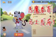 猫和老鼠:重大更新!新角色恶魔泰菲技能强到爆炸!一睹为快吧![多图]
