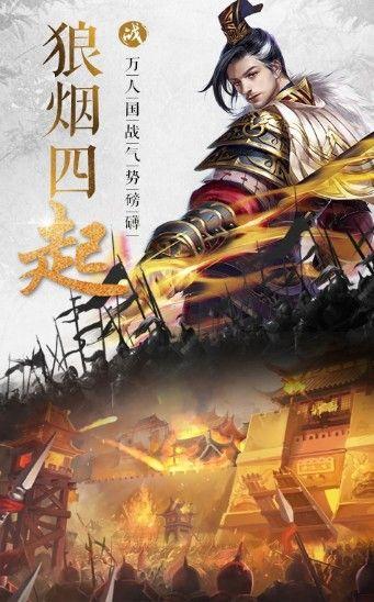 众国之王手游官方正版下载图2: