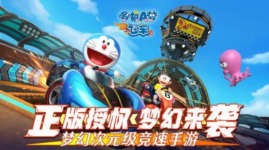 哆啦A梦飞车手游官网版下载最新正式版图1: