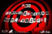 《第五人格》X《女神异闻录5》联动在即:新角色雨宫莲海报曝光[多图]