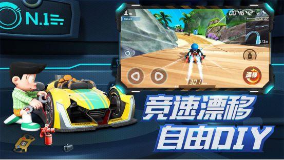 哆啦A梦飞车手游官网版下载最新正式版图6: