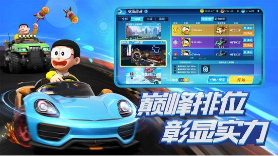 哆啦A梦飞车手游官网版下载最新正式版图5: