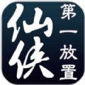 仙侠第一放置金丹初成手游安卓版下载地址