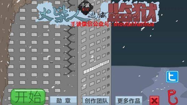 火柴人逃离监狱5手机版中文破解版下载图3: