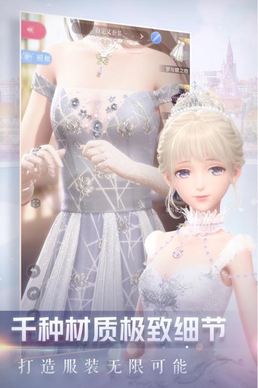 闪耀暖暖官方网站下载手机正版游戏图2: