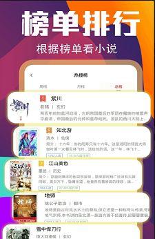 花色小说APP官方最新版下载图3: