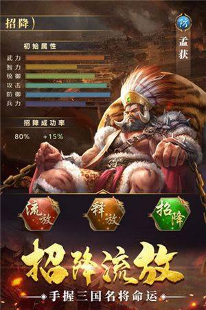 通天三国志九游版手游最新官方下载地址图片2