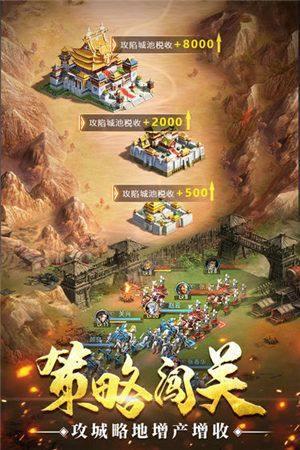 通天三国志九游版手游最新官方下载地址图片3