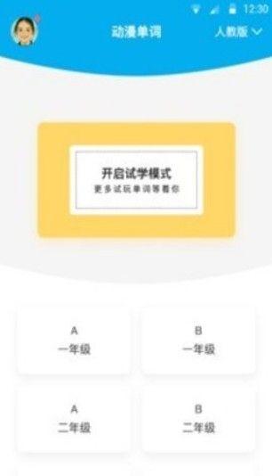 动漫单词APP手机版安卓下载图3: