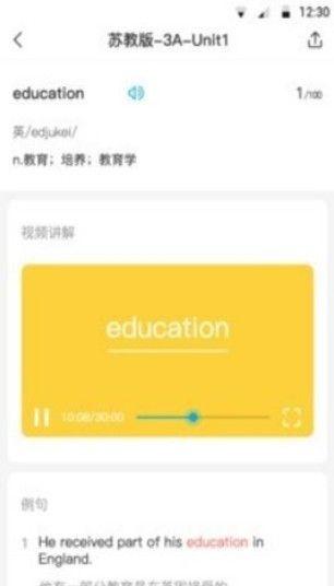 动漫单词APP手机版安卓下载图2: