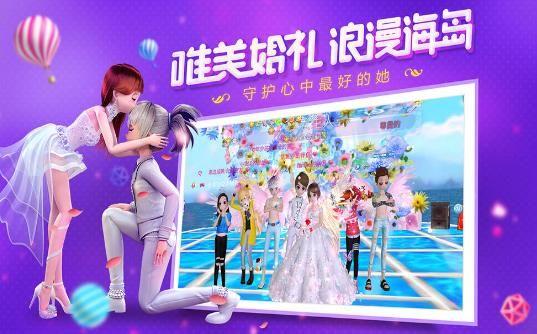 劲舞团佳缘版手游ios官方最新版下载图片2