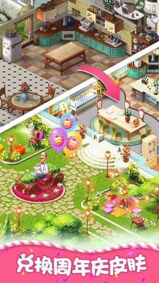 梦幻家园下载游戏安卓版(Homescapes)图3: