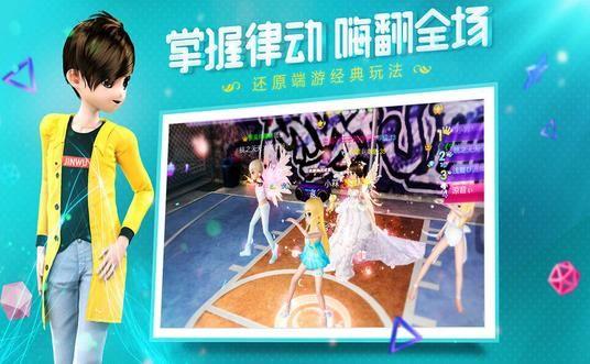 劲舞团佳缘版手游ios官方最新版下载图片1